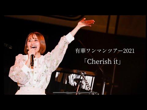 【ツアーVLOG】15公演ありがとう。〜Cherish it tour 2021〜