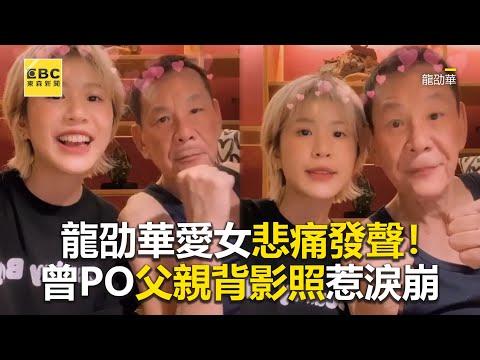 龍劭華愛女悲痛發聲!曾PO父親背影照惹淚崩 @東森娛樂