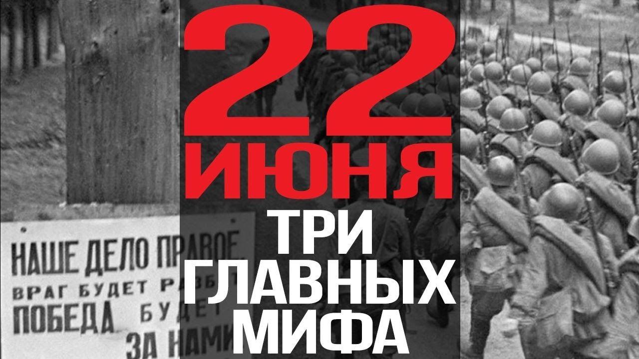 Сталин и чёрное лето 1941-го: разоблачение мифа