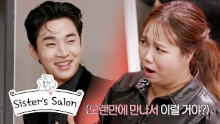 """Henry Gets Playful! """"You've lost your hair?"""" [Sister's Salon Ep 9]"""