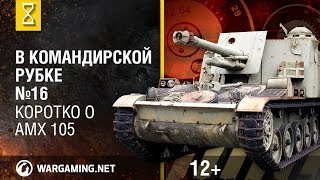 Загляни в реальный AMX 105. В командирской рубке [World of Tanks]