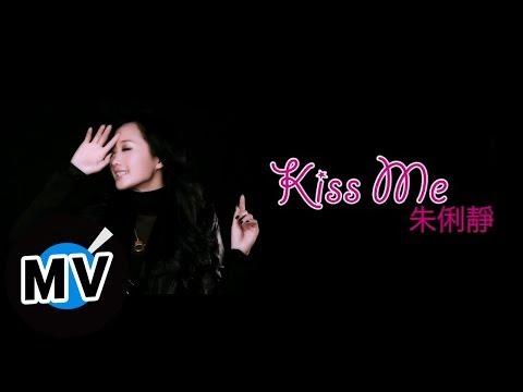 朱俐靜 Miu Chu - Kiss Me (官方版MV) - 三立偶像劇『真愛黑白配』插曲