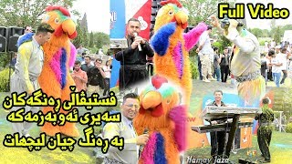 Aram Shaida 2018 ( Color Festival & Spring Festival ) La Hawler Full Video