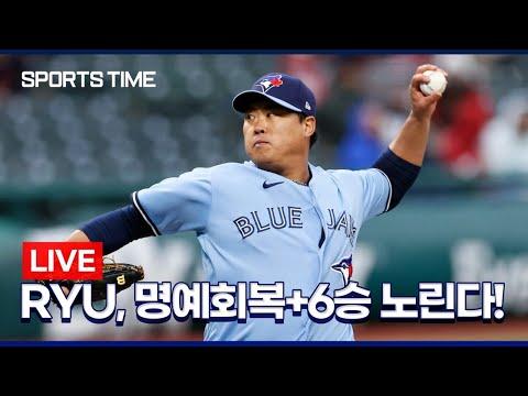 류현진, CWS전 명예회복+시즌 6승 노린다!/ 18시 스포츠타임 뉴스 LIVE
