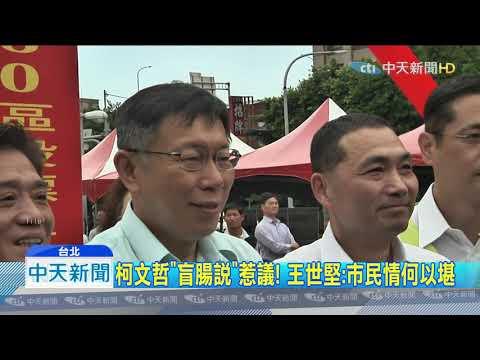 20191016中天新聞 捷運汐止民生線何時動工?! 柯文哲:「等我有空」
