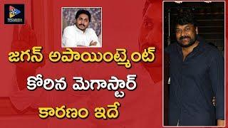 Mega Star Chiranjeevi Seeks YS Jagan Appointment..
