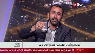 بتوقيت القاهرة - يوسف الحسيني يشرب مي_وملح على الهواء .. تضامناً ...
