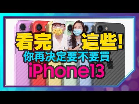 想換iPhone13?一律建議買iPhone12!iPhone12Pro系列使用一年心得 Ft.Tim嫂