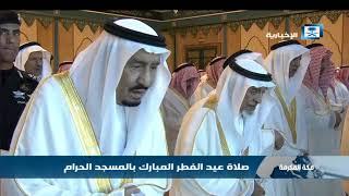 صلاة عيد الفطر من المسجد الحرام     -