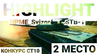 Превью: Highlight - STB-1. NPME_Svizor