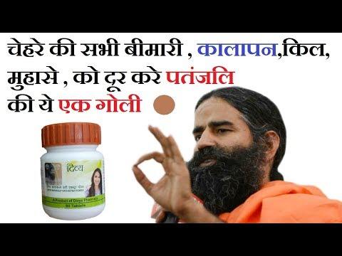 चेहरे की सभी बीमारी दूर करे ये एक गोली Divya Kayakalpvati , जरुर देखे पूरी विडियो