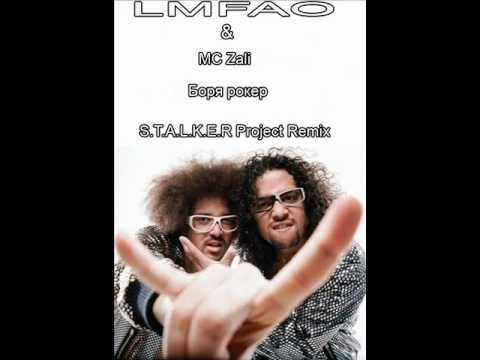 MC Zali & LMFAO - Боря рокер(S.T.A.L.K.E.R Project Remix 2012).wmv