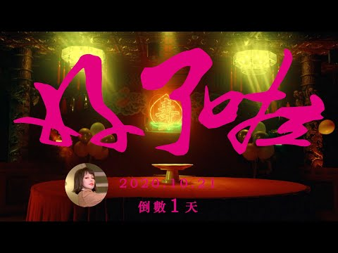 徐若瑄Vivian《好了啦 Alright》MV Teaser #倒數1天