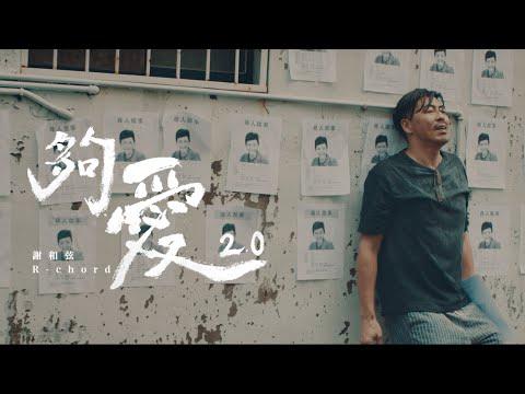謝和弦R-chord【夠愛 Enough Love 2.0】特別演出:那維勳 Official Music Video