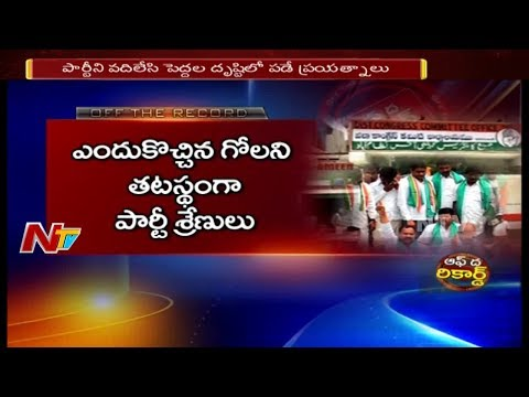 Fight among Telangana Congress Leaders for Nizamabad Constituency Seat