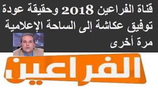 قناة الفراعين 2018 وحقيقة عودة توفيق عكاشة إلى الساحة الإعلامية مرة ...