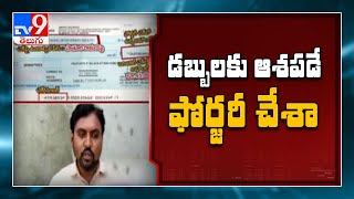 New twist in AP CMRF cheques forgery scam..
