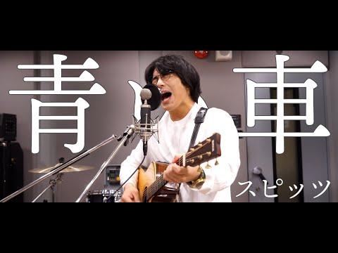 「青い車 / スピッツ」本気カバー covered by 須澤紀信