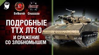 Подробные ТТХ ЛТ10 и сражение со Злобномышем - Танконовости №68 - Будь готов