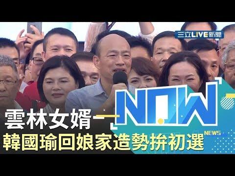 [#現正直播中]雲林女婿回娘家 韓國瑜造勢拚初選|三立新聞台