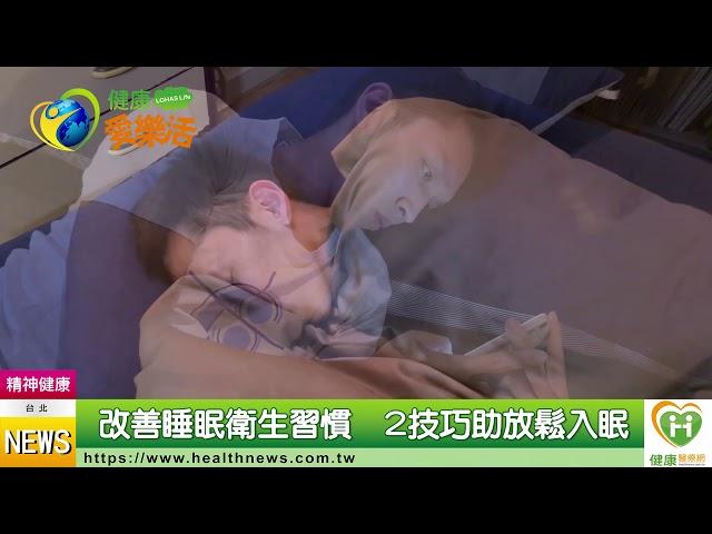 睡得好超重要! 2技巧助放鬆入眠