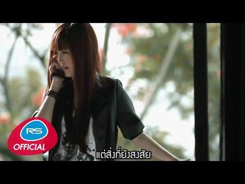 เคยรักฉันจริงๆ หรือเปล่า : Zee | Official MV