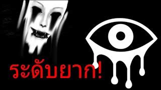 Eyes the horror game [เวอร์ชั่นเก่า] เล่นระดับยาก!