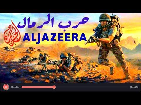 الجزيرة تفجرها بخصوص حرب الرمال بين المغرب والجزائر