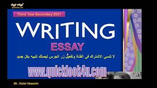 التدريب على اجابة اسئلة مهارة كتابة المقال الاختيارية فى امتحان الانجليزي للثانوية العامة 2021