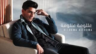 محمد عساف - عللومة عللومة | Mohammed Assaf - Allouma Allouma ...