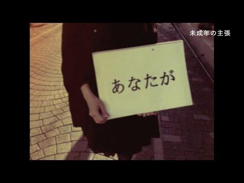 吉澤嘉代子「新・魔女図鑑」トレーラー(MV集)