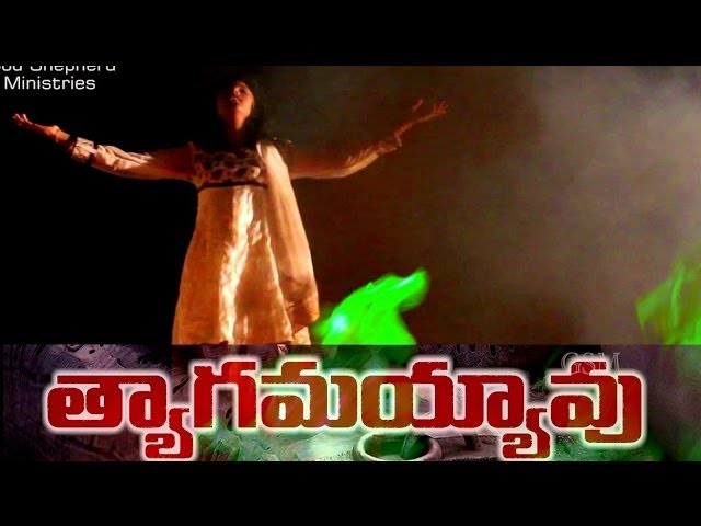 Tyagamayyavu Nannu Cheradeesavu || Latest New Telugu Christian Album Songs 2014 || HD ||