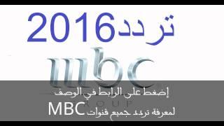 2016 MBC تردد جميع قنوات -