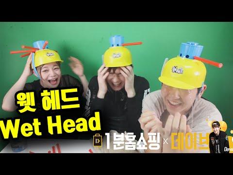 데이브[웻헤드 게임 해보기 - 에리나,브아이와 함께] Wet Head Challenge with Erina & Vai