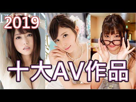 年度最強!!2019年十大AV作品你看了幾部!?