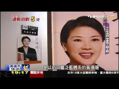 【TVBS】輸不得壓力 李彥秀vs.黃珊珊港湖「雙姝戰」