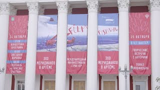 Известна программа «Эха Меридианов Тихого» в Артёме