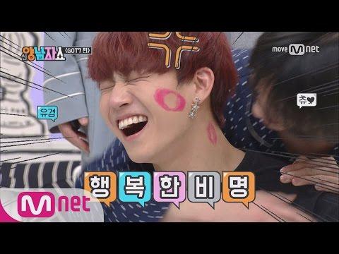New Yang Nam Show [GOT7편] JB를 향한 딥뽀뽀 세레나데! 170330 EP.6