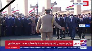 الرئيس-السيسي-يتقدم-الجنازة-العسكرية-للمشير-محمد-حسين-طنطاوي