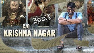 C/O Krishna Nagar- A Telugu Short Film..