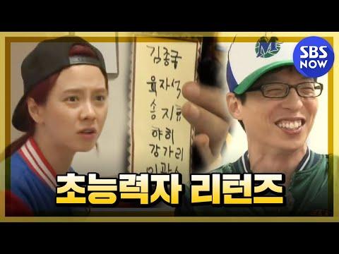 SBS [런닝맨] - 시간여행, 2014 초능력자 리턴즈