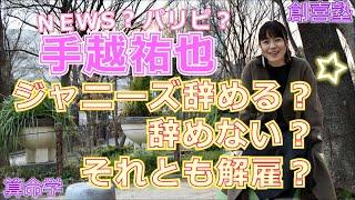 NEWS手越祐也さんの自粛期間中のスクープ。鑑定してみたらトラブルメーカーでした!!