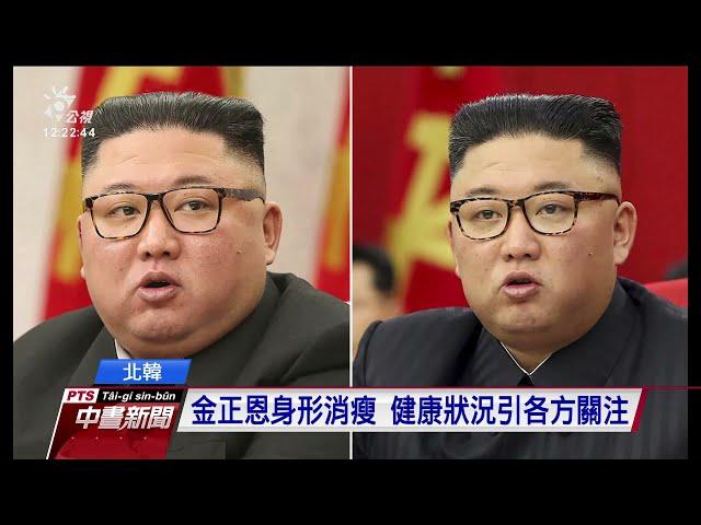 金正恩坦言北韓糧食吃緊 聯合國糧農組織預估只能撐兩個月