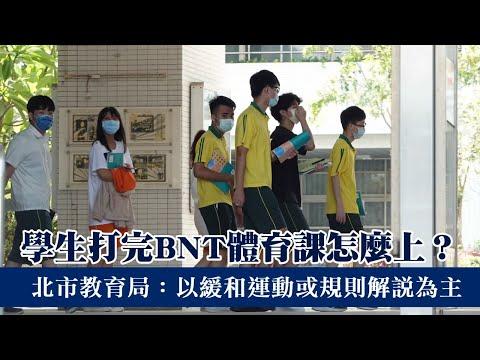 打完BNT「2周禁激烈運動」 天龍國高中體育課改看這種片 #獨家| 台灣新聞 Taiwan 蘋果新聞網