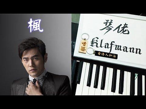 周杰倫 Jay Chou - 楓 Feng [鋼琴 Piano - Klafmann]