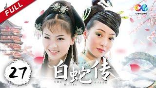 《白蛇传》 第27集 (潘粤明/刘涛)【高清】 欢迎订阅China Zo