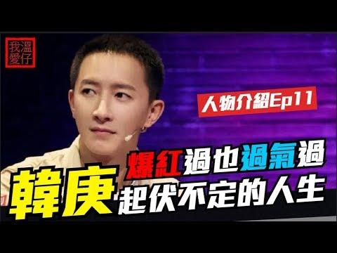 【 這就是街舞S2 】 韓庚從退出《Super junior》到加盟《這就是街舞》之間都幹了些什麽 ?【 溫仔人物志011 】| 韓庚