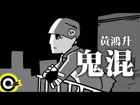 黃鴻升-鬼混 (官方完整版Comix)(HD)