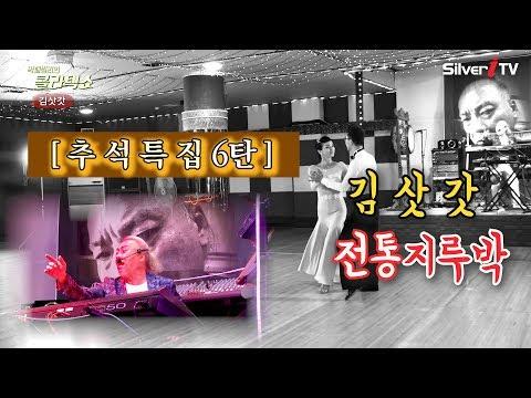 올갠보이 박종기(추석특집 6탄) 김삿갓 (댄스 : 김웅태 박가희)