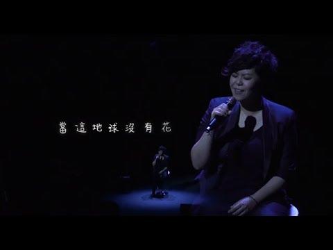 林二汶 Eman Lam -「對媽有話兒2013」選段:《當這地球沒有花》[官方] [Official]